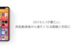 【iPhone】iOS14.5.1が重たい、再起動直後から重たくなる問題と対処について