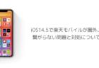 【iPhone】iOS14.5で楽天モバイルが圏外、繋がらない問題と対処について