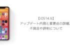 【iOS14.6】アップデート内容と変更点の詳細、不具合や評判について