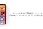 【iPhone】iOS 14.6 RC版などが開発者向けにリリース、起動直後にパフォーマンスが低下する不具合の対処など