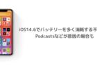 【iPhone】iOS14.6でバッテリーを多く消耗する不具合、Podcastsなどが原因の場合も
