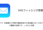 SMS「【NTT】 お客様がご利用の電話料金が大変高額となっております。ご確認が必要です。」などに注意