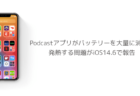 【iPhone】Podcastアプリがバッテリーを大量に消耗、発熱する問題がiOS14.6で報告