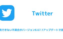 【Twitter】共有できない不具合がバージョン8.67.1アップデートで改善