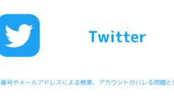 【Twitter】電話番号やメールアドレスによる検索、アカウントがバレる問題と対処