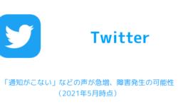 【Twitter】「通知がこない」などの声が急増、障害発生の可能性(2021年5月時点)