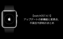 【watchOS7.4.1】アップデートの詳細、セキュリティアップデートの内容について