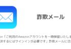 Amazon「ご利用のAmazonアカウントを一時保留いたしました解決するにはサインインが必要です」詐欺メールに注意
