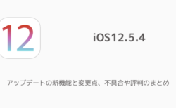 【iOS12.5.4】アップデートの新機能と変更点、不具合や評判のまとめ