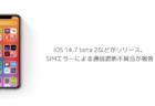 【iPhone】iOS 14.7 beta 2などがリリース、SIMエラーによる通信遮断不具合が報告