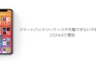 【iPhone】スマートバッテリーケースで充電できない不具合がiOS14.6で報告