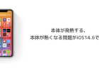 【iPhone】本体が発熱する、本体が熱くなる問題がiOS14.6で報告