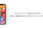 【iPhone】Podcastアプリで読み込みが長い、再生に時間が掛かる不具合がiOS14.6で報告