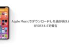 【iPhone】Apple Musicでダウンロードした曲が消える不具合がiOS14.6で報告