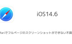 【iPhone】Safariでフルページのスクリーンショットができない不具合がiOS14.6で報告