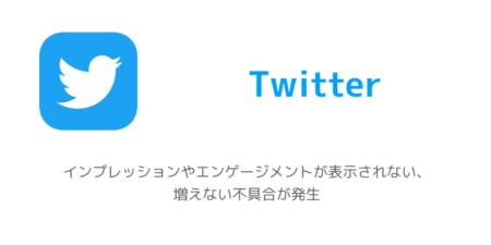 【Twitter】インプレッションやエンゲージメントが表示されない、増えない不具合が発生