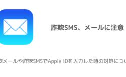 【iPhone】詐欺メールや詐欺SMSでApple IDを入力した時の対処について