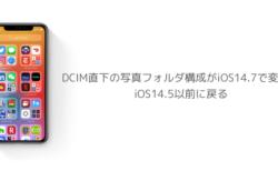 【iPhone】DCIM直下の写真フォルダ構成がiOS14.7で変更、iOS14.5以前に戻る