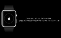 【watchOS7.6】アップデートの詳細、心電図アプリ対応エリア拡大やセキュリティアップデート等