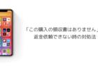 【iPhone】「この購入の領収書はありません」で返金依頼できない時の対処法