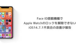 【iPhone】Face ID搭載機種でApple Watchのロックを解除できないiOS14.7.1不具合の改善が報告