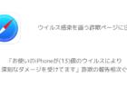 【iPhone】「お使いのiPhoneが(13)個のウイルスにより深刻なダメージを受けてます」詐欺の報告相次ぐ