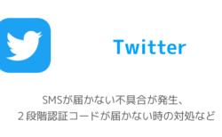 【Twitter】SMSが届かない不具合が発生、2段階認証コードが届かない時の対処など