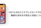 【iPhone】iOS14.8のエクスプレスカードでロック解除を求める不具合と対処について