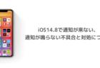 【iPhone】iOS14.8で通知が来ない、通知が鳴らない不具合と対処について