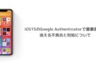【iPhone】iOS15のGoogle Authenticatorで重複表示、消える不具合と対処について