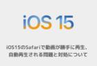 【iPhone】iOS15のSafariで動画が勝手に再生、自動再生される問題と対処について