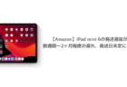 【Amazon】iPad mini 6の発送遅延が発生、数週間〜2ヶ月程度の遅れ、発送日未定になる事例も