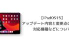 【iPadOS15】アップデート内容と変更点の詳細、対応機種などについて