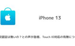 【iPhone 13】指紋認証は無いの?との声が急増、Touch ID対応の有無について