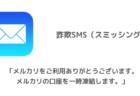 【SMS】「メルカリをご利用ありがとうございます。メルカリの口座を一時凍結します。」詐欺に注意