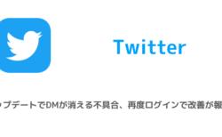 【Twitter】アップデートでDMが消える不具合、再度ログインで改善が報告