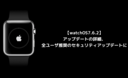 【watchOS7.6.2】アップデートの詳細、全ユーザー推奨のセキュリティアップデートに