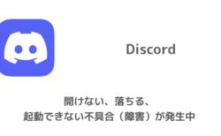 【Discord】開けない、落ちる、起動できない不具合(障害)が発生中