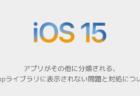 【iPhone】アプリがその他に分類される、Appライブラリに表示されない問題と対処について