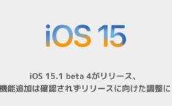 【iPhone】iOS 15.1 beta 4がリリース、新機能追加は確認されずリリースに向けた調整に?