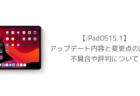 【iPadOS15.1】アップデート内容と変更点の詳細、不具合や評判について