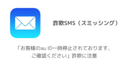 【SMS】「お客様のau ID一時停止されております、ご確認ください」詐欺に注意