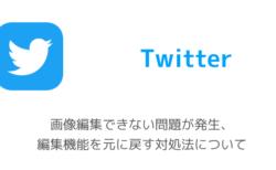 【Twitter】画像編集できない問題が発生、編集機能を元に戻す対処法について